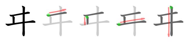 Katakana WI
